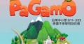 PaGamO遊戲學習平台