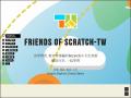 Scratch台灣愛好者社團