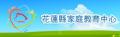 花蓮縣家庭教育中心