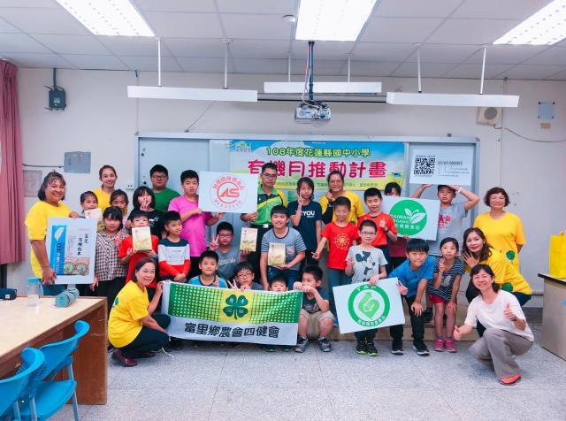 http://www.fsnps.hlc.edu.tw/uploads/tadgallery/2019_07_01/172_富里鄉農會四健會.jpg